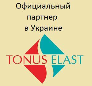 Компрессионный чулок на одну ногу с застежкой на талии Tonus Elast Lux 2 класс компрессии официальный представитель в Украине